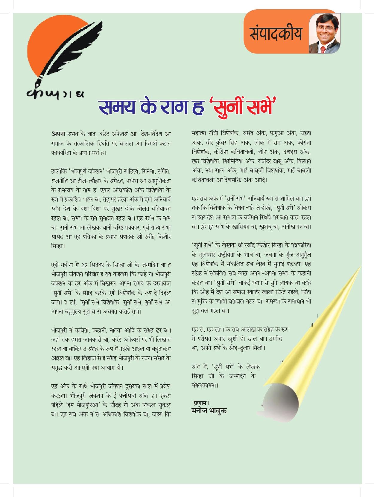 Bhojpuri-junction-1-15-September-2021_page-0005.jpg